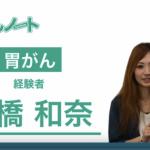 【動画】胃がん経験者 高橋和奈さん
