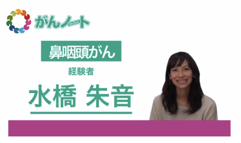 【動画】鼻咽頭がん経験者 水橋朱音さん