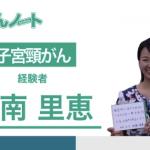 【動画】子宮頸がん経験者 阿南里恵さん