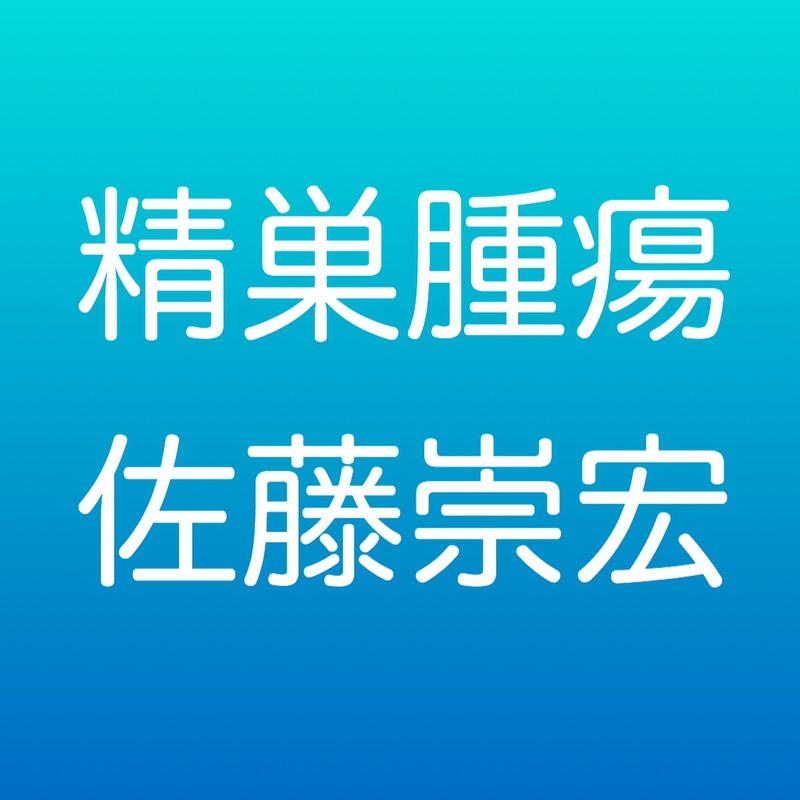 【第43回がんノート】精巣腫瘍 佐藤 崇宏さん 6月26日(日)14時スタート!