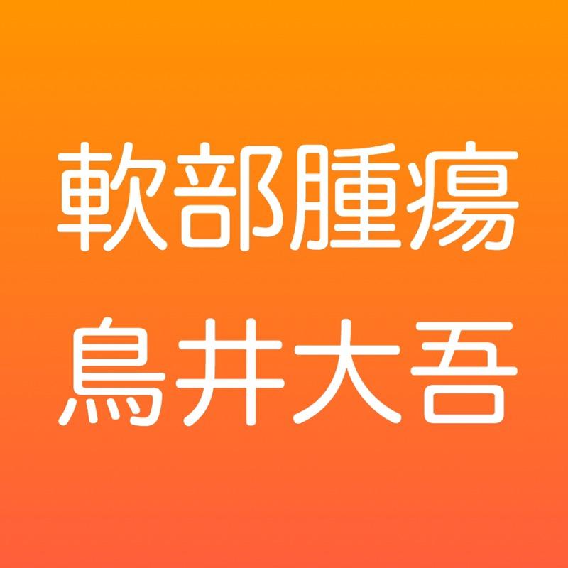 【第44回がんノート】軟部腫瘍 鳥井 大吾さん 7月10日 (日) 14時スタート!