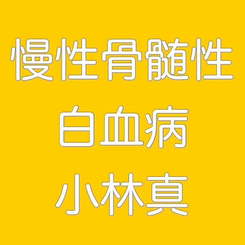 【第45回がんノート】慢性骨髄性白血病 小林 真さん 7月24日14時START