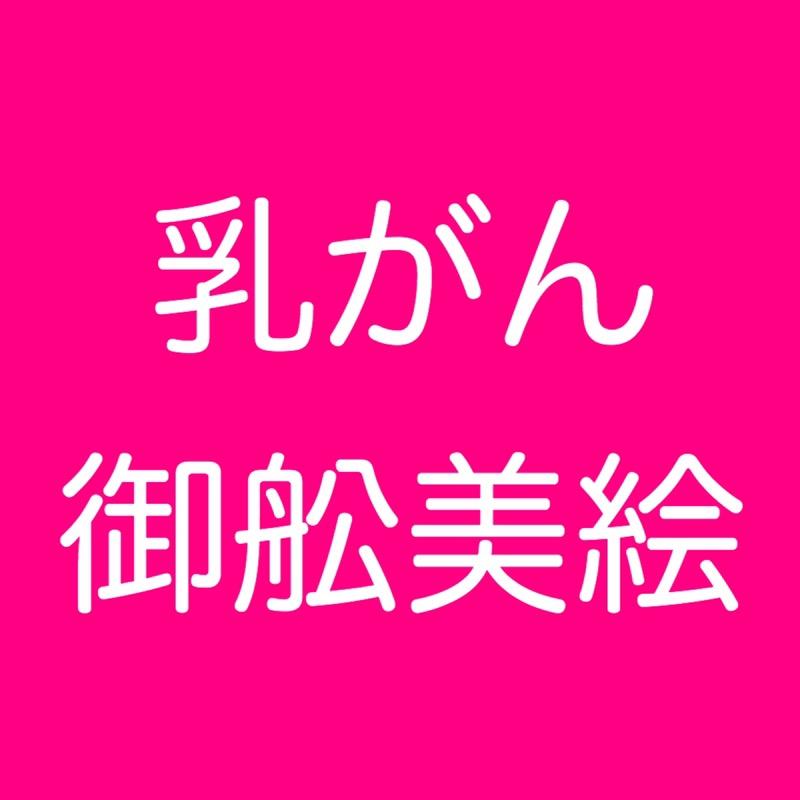 【第47回がんノート】乳がん経験者 御舩美絵さん 8月27日(土)14時START