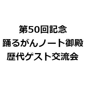 【第50回がんノート】歴代ゲスト公開生放送&交流会 9/22 14:00START