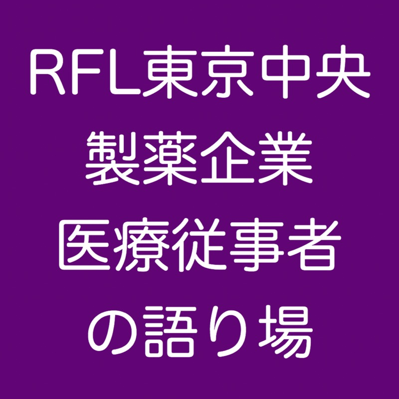 【第48回がんノート】製薬企業&医療従事者の語り場 in リレー・フォー・ライフ東京中央
