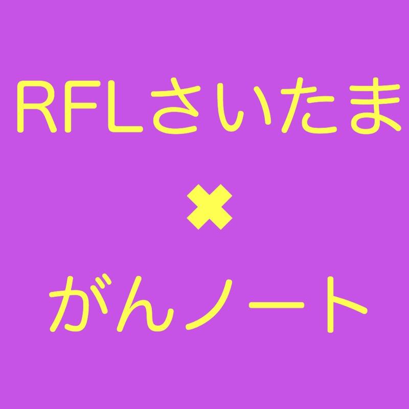 【第49回がんノート】リレー・フォー・ライフさいたま