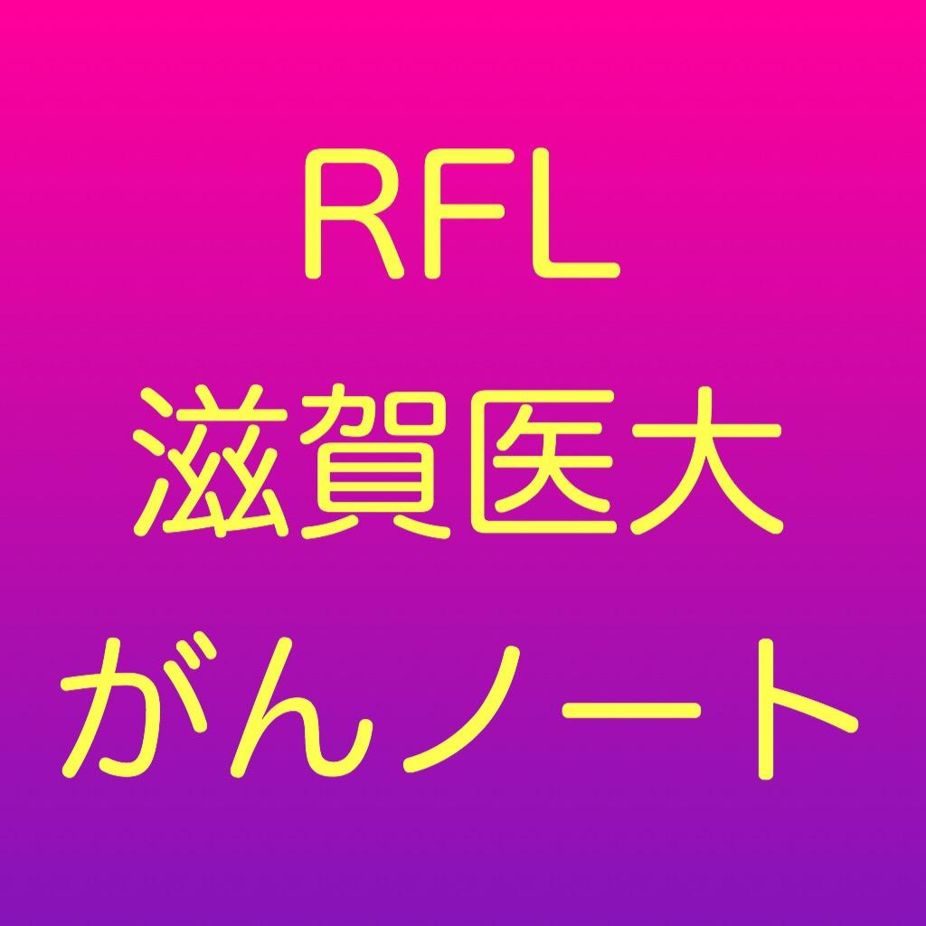 【第51回】リレー・フォー・ライフ・ジャパン in 滋賀医大