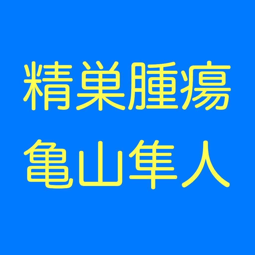 【第52回】精巣腫瘍経験者 亀山隼人さん 10月23日(日)14時START