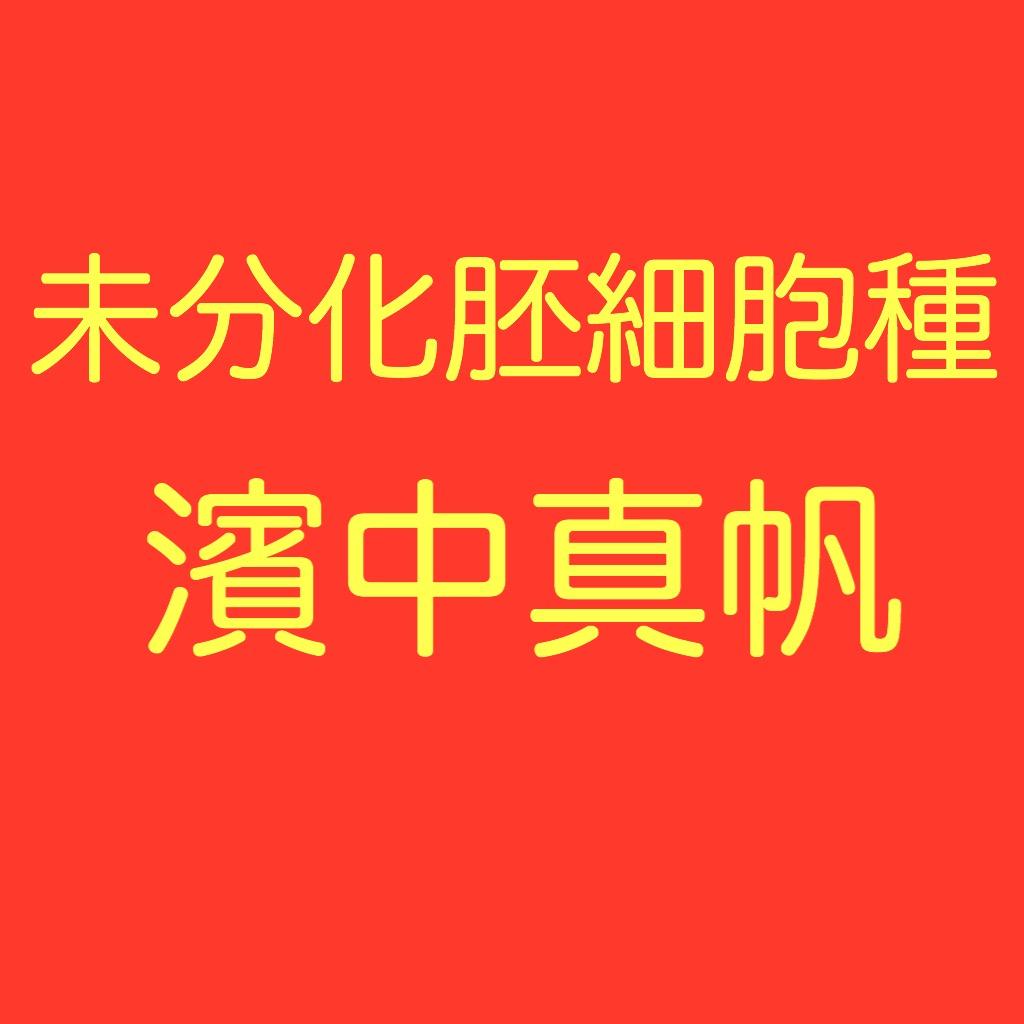 【第53回】未分化胚細胞腫 濱中真帆さん 11月12日(土) 14:00 START in 帝京平成大学 オレンジバルーンフェスティバル