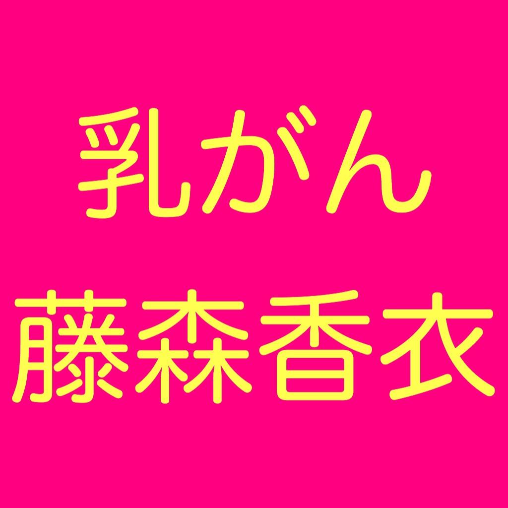 【第55回】乳がん経験者 藤森香衣さん 11月27日(日)14時START