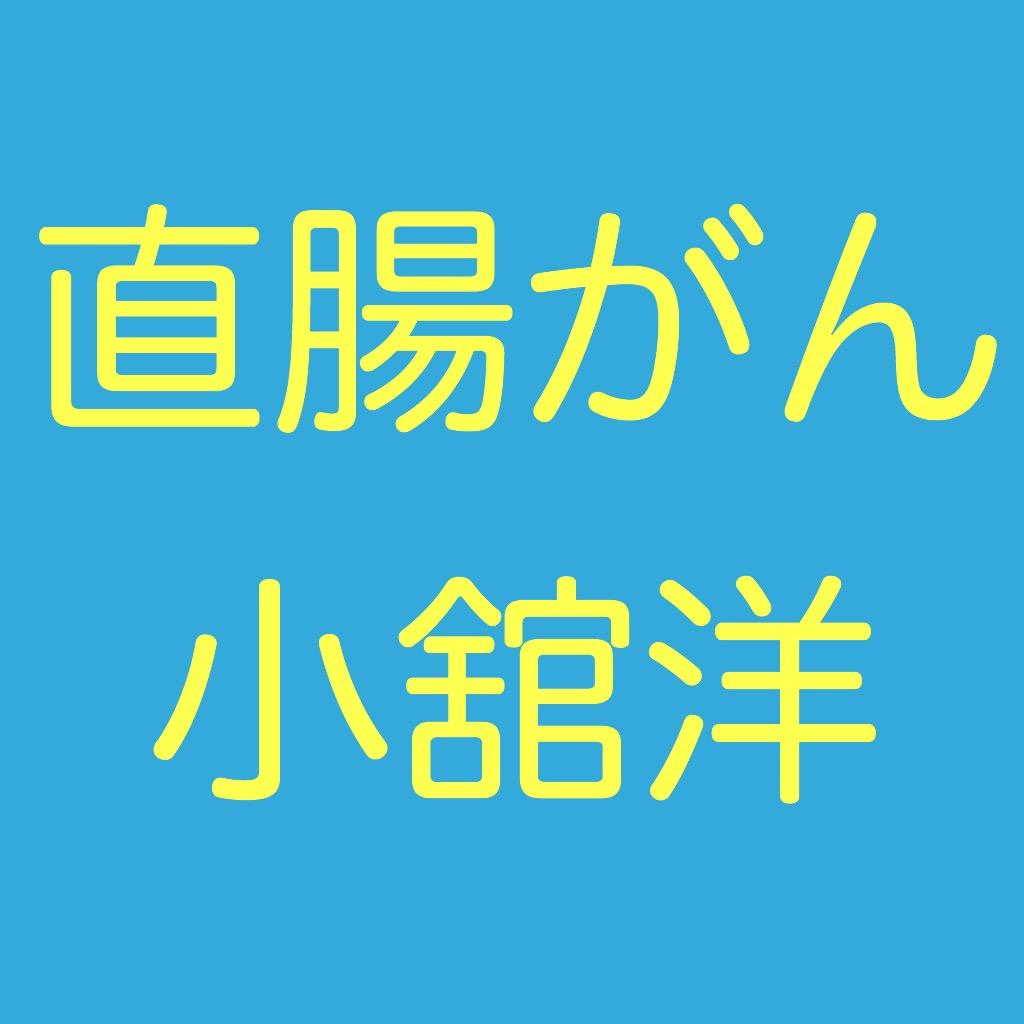 【第56回】直腸がん 小舘洋さん 12月18日(日) 14時 START