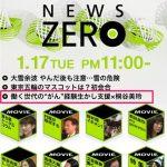 本日!日本テレビ NEWS ZEROに特集されます!