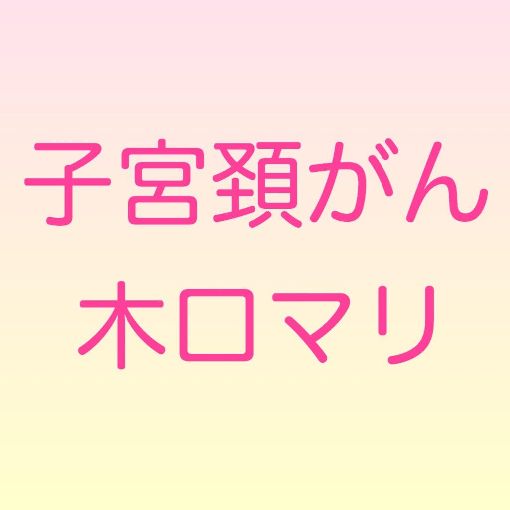 【第57回】子宮頸がん 木口 マリさん 01月22日(日)14時START