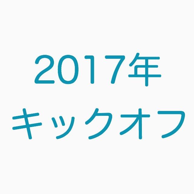 がんノート2017キックオフ!