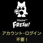 FRESH! by AbemaTVにチャンネルを開設!