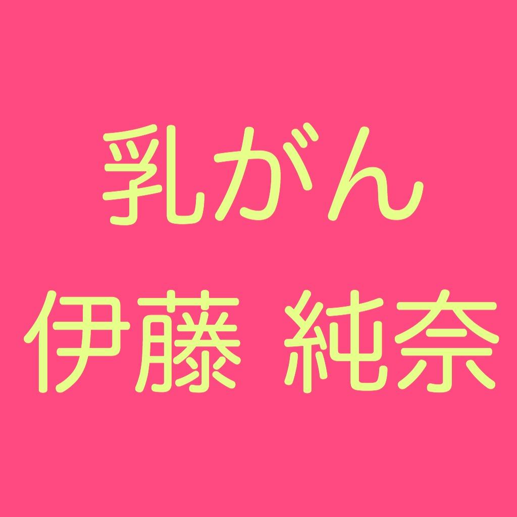 【第58回】乳がん 伊藤 純奈さん 02月12日(日)14時START