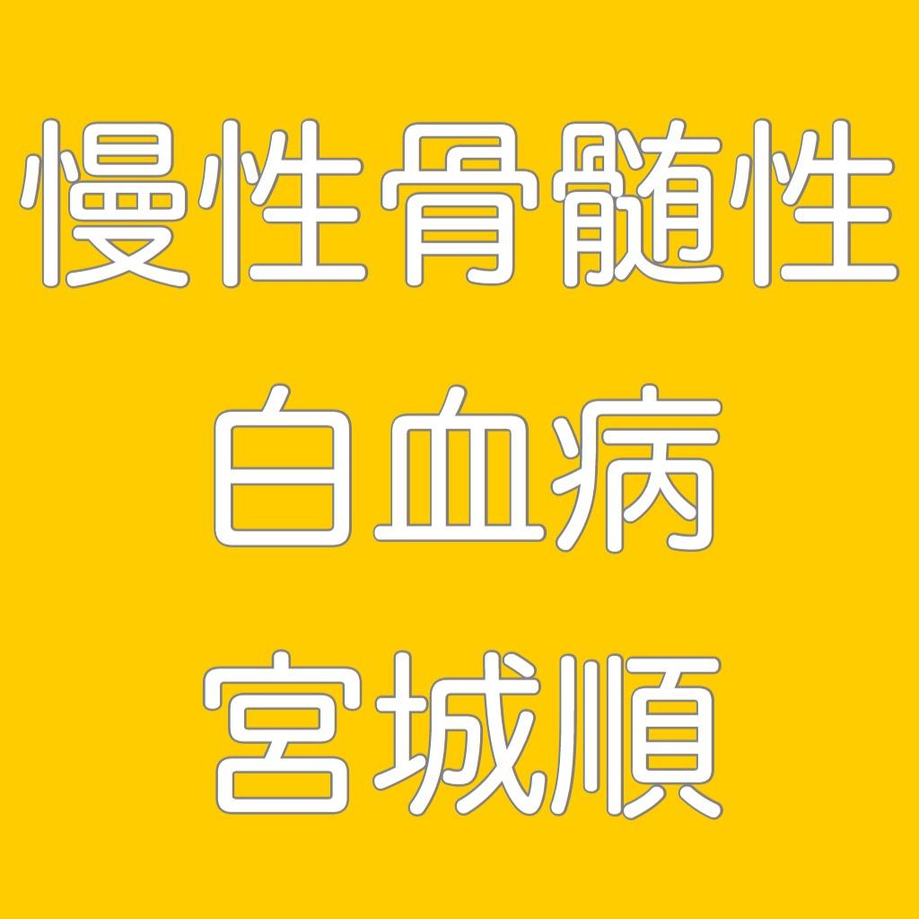 【第60回】慢性骨髄性白血病経験者 宮城 順さん 03月12日(日)14時START
