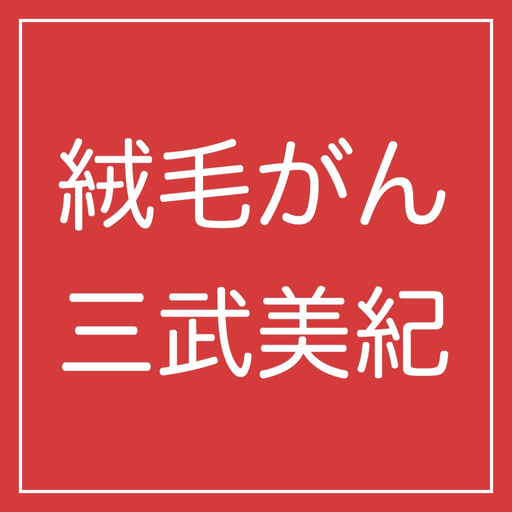 【第61回】絨毛がん経験者 三武 美紀さん 03月26日(日)14時START