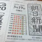 3月19日(日)朝日新聞朝刊(全国版)にて「がんノート」が掲載されました!