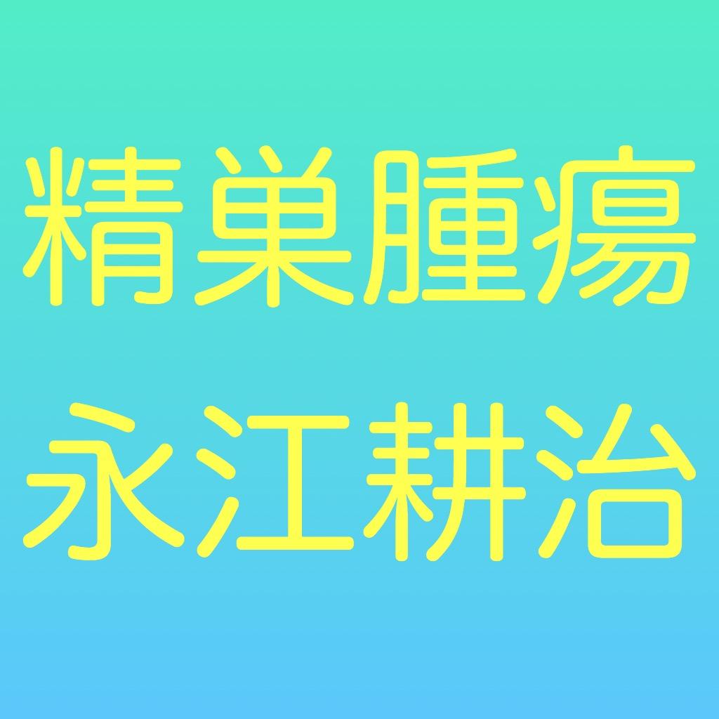 【第62回】精巣腫瘍経験者 永江 耕治さん 04月09日(日)14時START