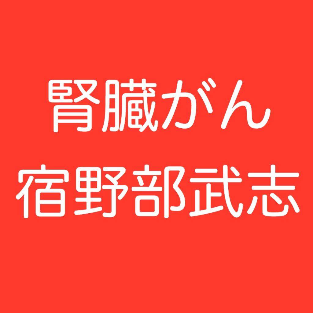 【第63回】腎臓がん経験者 宿野部 武志さん 04月23日(日)14時START