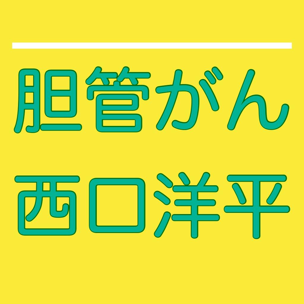 【第65回】胆管がん経験者  西口洋平さん Part.2 06月25日(日)13時START