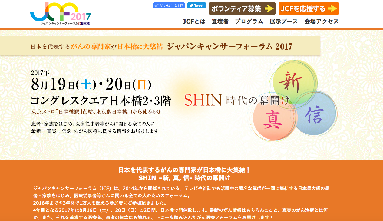 Japan Cancer Forumでの講演決定!!