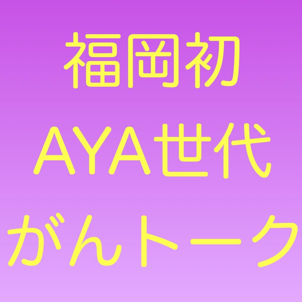 【第67回】キャンサーサポート×がんノートコラボ企画【福岡初】若年(AYA)世代がんトークイベント