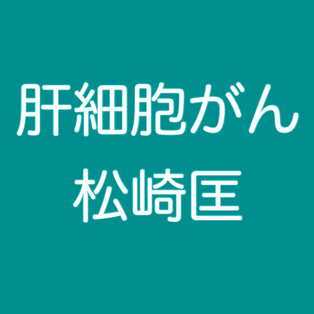 【第68回】肝細胞がん経験者 松崎 匡さん 07月30日(日)13時START
