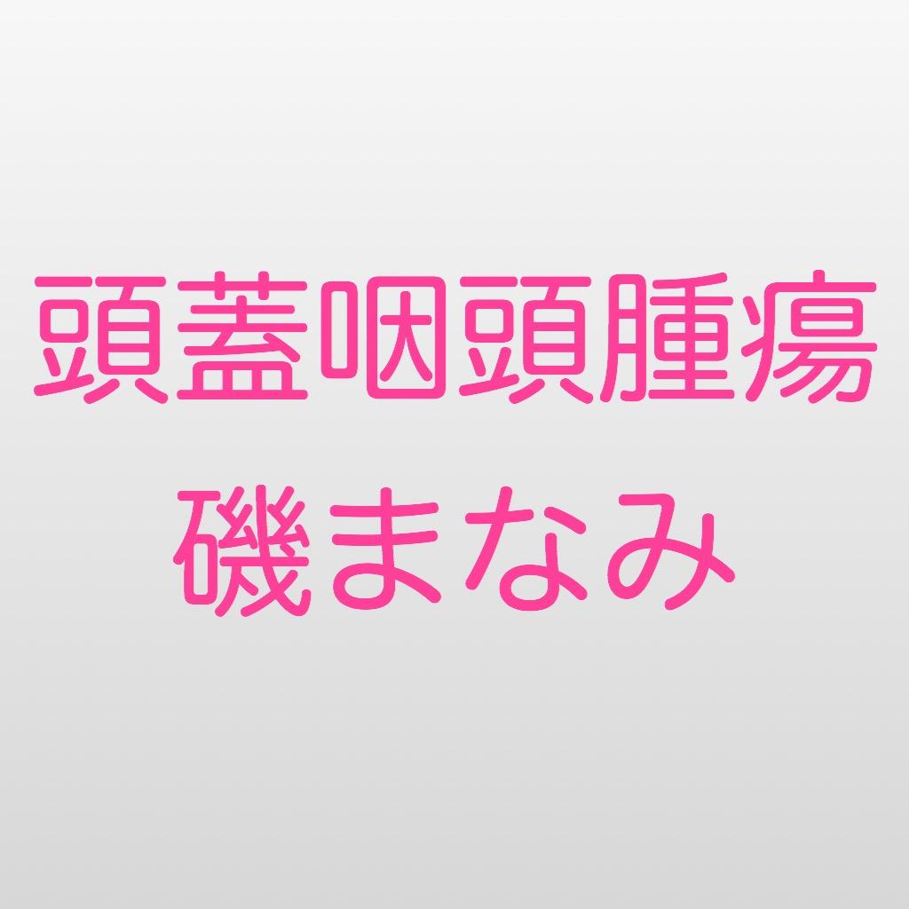 【第66回】 頭蓋咽頭腫瘍経験者 磯まなみさん  07月09日(日)13時START