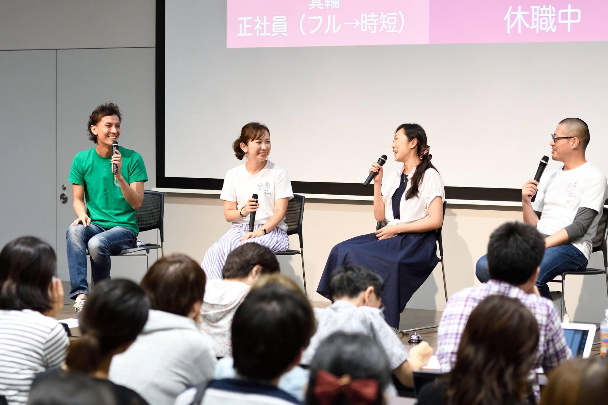 【第69回がんノート@Japan Cancer Forum 報告!】