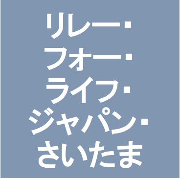 【第70回】埼玉県立がんセンターの医師と看護師が、がん患者になってわかったこと@リレー・フォー・ライフ・ジャパン2017 さいたま 9月9日(土)16時START