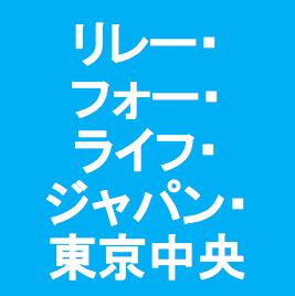 【第71回】リレー・フォー・ライフ・ジャパン東京中央 10月1日(日)10:15 START