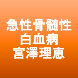 【第72回】急性骨髄性白血病経験者 宮澤理恵さん 10月8日(日)13時START