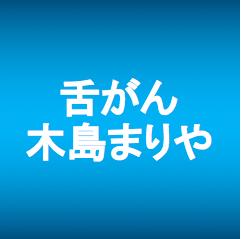 【第73回】舌がん経験者 木島 まりやさん 10月22日(日)13時START