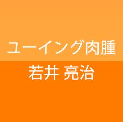 【第75回】ユーイング肉腫経験者 若井 亮治さん 11月12日(日)13時START