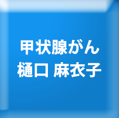 【第76回がんノート】甲状腺がん経験者 樋口 麻衣子さん 11月26日(日)13時START