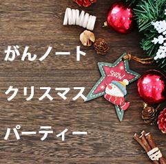 ☆がんノート クリスマスパーティ☆ 12月23日(土)16時START