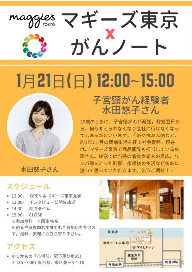 【マギーズ東京×がんノート】1月21日12時START! コラボイベント