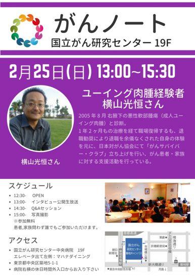 【第81回】ユーイング肉腫経験者 横山光恒さん 2月25日(日)13時START