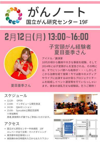 【第80回】子宮頸がん経験者 夏目亜季さん 2月12日(月・祝)13時START