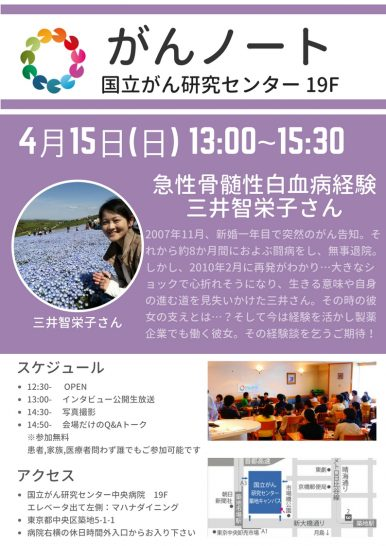 【第84回】急性骨髄性白血病経験者 三井智栄子さん 4月15日(日)13時 START
