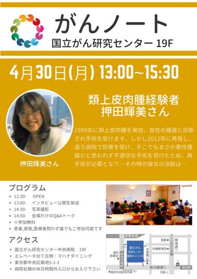 【第85回】上皮肉腫経験者 押田輝美さん 4月30日(祝)13時START!
