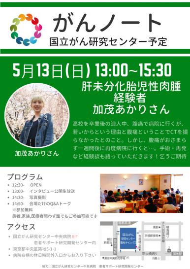 【第86回】肝未分化胎児性肉腫経験者 加茂あかりさん 5月13日(日)13時START!