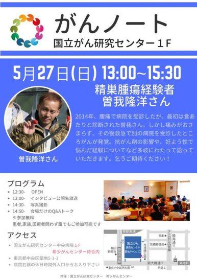 【第87回】精巣腫瘍経験者 曽我隆洋さん 5月27日(日)13時START!