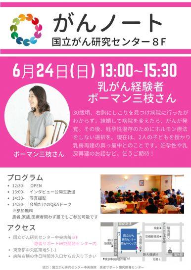 【第89回】乳がん経験者 ボーマン三枝さん 6月24日(日) 13時START!