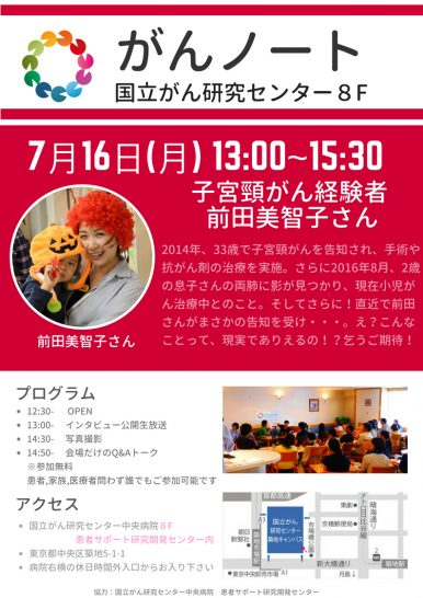 【第90回】子宮頸がん 前田美智子さん  7月16日(月/祝) 13時START!